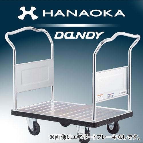 花岡車輌 スチール台車 ダンディシリーズ エアポートブレーキ付き(ハンドルタイプ) 両ハンドル DA-LD-AB