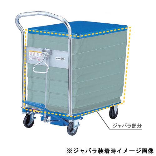 花岡車輌 ジャバラ単体 ダンディリフト台車 UDS-500W(500×600)専用 J(UDS-500W用)