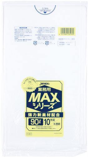 ☆ケース買いだからお得☆ ジャパックス ゴミ袋 価格 豪華な 交渉 送料無料 業務用MAXシリーズ 90L 半透明 S-93 300枚入
