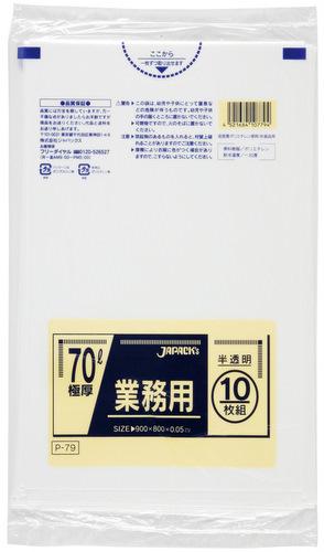 ☆ケース買いだからお得☆ ジャパックス ゴミ袋 ◆高品質 業務用スタンダードポリ袋 200枚入 半透明 70L 予約 P-79