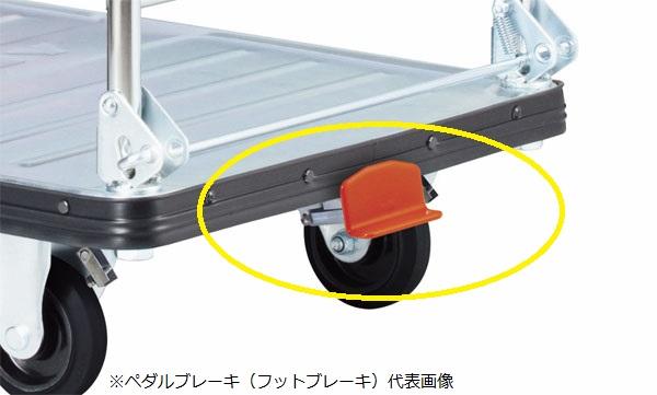 花岡車輌 ペダルブレーキ単体 ダンディジャンボスチール台車用 DG-PB(スチール台車ジャンボ用)