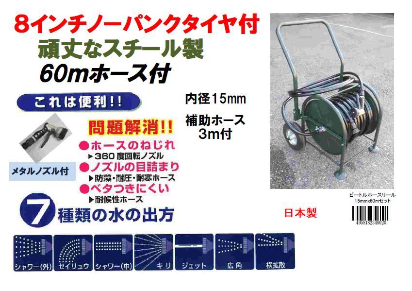 本宏製作所 タイヤ付大型ホースリール 【ビートル】 60mホース付