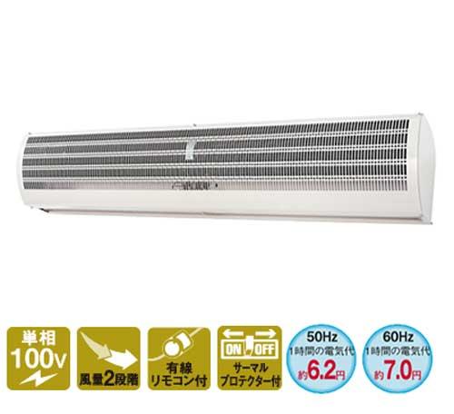 冷暖房・煙・臭い・ホコリの遮断、虫の侵入防止 ナカトミ エアーカーテン N1200-AC 【個人宅配送不可商品】