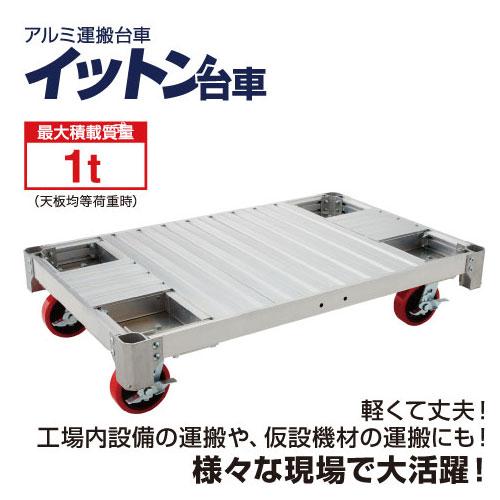 長谷川工業 イットン台車 NAC4-1275(17649) 【個人宅配送不可】