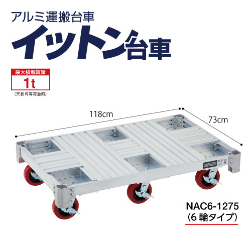 長谷川工業 イットン台車 NAC6-1275a(17650) 6輪タイプ 【個人宅配送不可】