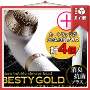 『あす楽対応商品』『お得セット!(カートリッジ4本)』『シャワー型マイクロバブル発生器』フェビオン ベスティゴールド(Besty Gold)+専用カートリッジ+さらにプレゼント付き【smtb-s】