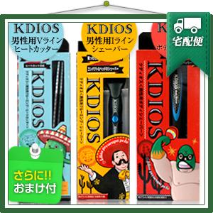 ◆「正規代理店」「アンダーヘア専用美容用具」ケディオス(KDIOS) 男性用グルーミング・ヒートカッターxシェーバーxボディシェーバー セット 『プラス選べるおまけ付』 ※完全包装でお届け致します。【smtb-s】