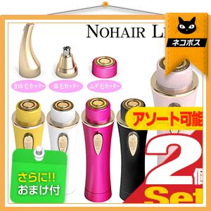 ◆『ネコポス送料無料』『LEDライト・防水機能』シェーバー mini ノヘア Light Plus(SHAVER mini NOHAIR LIGHT Plus) x 2個セット『組み合わせ自由』 『プラス選べるおまけ付き』 ※完全包装でお届け致します。【ネコポス】【smtb-s】