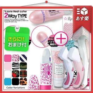 ◆「あす楽対象」「ムダ毛処理美容器具」V-Zone Heat Cutter any(エニィ) (2Way・Stylish選択)xラヴィア iライン・Sライン・アンダースタイルガイド・フワウム セット 『プラス選べるおまけ付』 ※完全包装でお届け致します。【smtb-s】