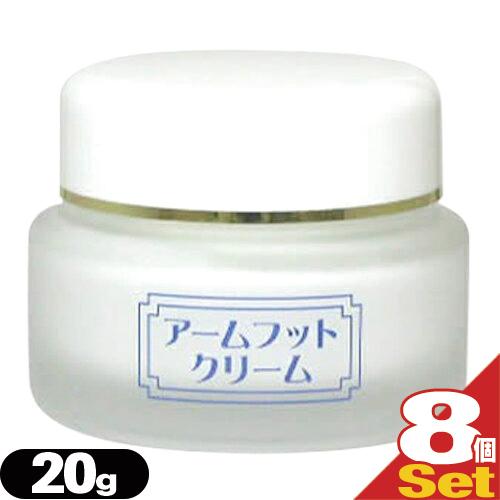 『薬用デオドラントクリーム』アームフットクリーム(Arm Foot Cream) 20g x8個 【smtb-s】