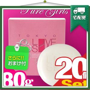 ◆「化粧石鹸」東京ラブソープ ピュアガールズ(TOKYO LOVE SOAP Pure Girls) 80g x20個 『プラス選べるおまけ付』 ※完全包装でお届け致します。【smtb-s】