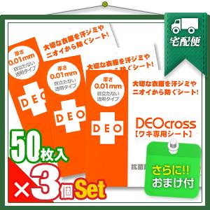 憧れの デオクロス ワキ専用シート(DEO cross) ワイドタイプ (50枚入り)x3個セット デオクロス! 『プラス選べるおまけ付き』【smtb-s cross)】, TUBE:2eb0c317 --- parcigraf.com