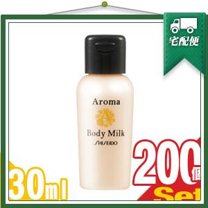 「アメニティ」「ミニボトル」「お試しサイズ」アロマボディーミルク (Aroma Body Milk) 30ml x 200個セット