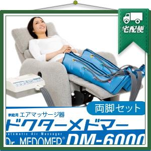 「家庭用エアマッサージ器」ドクターメドマー(Dr.MEDOMER) DM-6000 両脚セット 【smtb-s】
