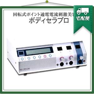 「回転式ポイント通電電流刺激美容器」伊藤超短波 ボディセラプロ 【smtb-s】