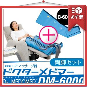 「あす楽対象」「家庭用エアマッサージ器」ドクターメドマー(Dr.MEDOMER) DM-6000 両脚セットx脚用ブーツ(B-6000) 1個 【smtb-s】【HLS_DU】