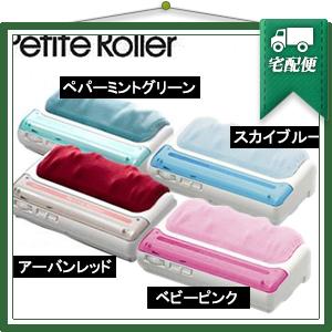 「正規代理店」コンパクトマッサージ器プチローラー (petiteroller) SR-7【smtb-s】