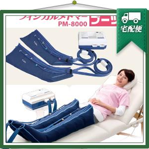 「家庭用エアマッサージ器」フィジカルメドマー(PM-8000) ブーツセット 【smtb-s】