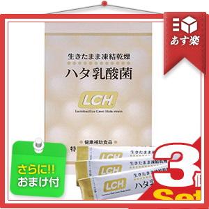 『あす楽対象』『乳酸菌サプリメント』LCH ハタ乳酸菌 2gx30包入x3個セット(計90包) 『プラス選べるおまけ付き』【smtb-s】