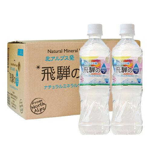 ★★『天然水』北アルプス発 飛騨の雫 ナチュラルミネラルウォーター(Natural Mineral Water) 500ml(1箱24本入) x 10箱セット