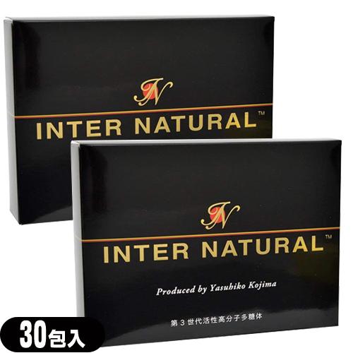 「あす楽対象」「正規代理店」インターナチュラル(INTER NATURAL) 30包x3箱 『プラスおまけ付き』【smtb-s】【HLS_DU】
