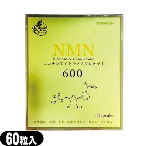 『栄養補助食品』『サプリメント』NMN600 ニコチンアミド モノヌクレオチド 60粒(Nicotinamide mononucleotide)【smtb-s】