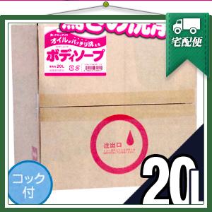 ◆「業務用ボディソープ」オイルがバッチリ洗えるボディソープ(20L)+コック付き「OT0247」