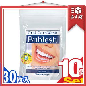 『あす楽対象』『炭酸タブレット歯磨き』オーラルケアウォッシュ バブレッシュ (Oral Care Wash Bublesh) 30粒 x 10個セット