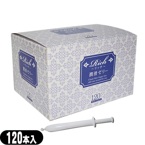◆『潤滑ゼリー/ローション』リッチ(Rich)潤滑ゼリー 120本入り ※完全包装でお届け致します。【smtb-s】
