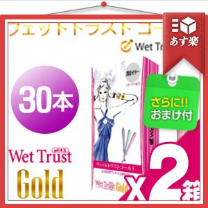 ◆『あす楽対象』『送料無料』「正規販売店」「潤滑ゼリー」ウェットトラストゴールド(WET TRUST GOLD) 30本入りx2箱 『プラス選べるおまけ付』 ※完全包装でお届け致します。【HLS_DU】