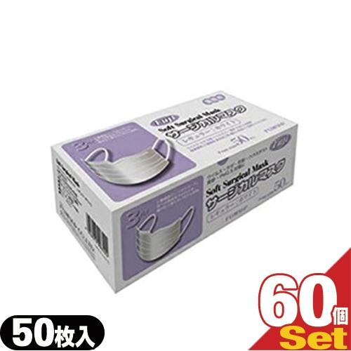 『あす楽対象』『風邪・インフルエンザ対策』業務用 サージカルマスク(Surgical Mask) レギュラー(50枚入)x60箱(計3000枚)