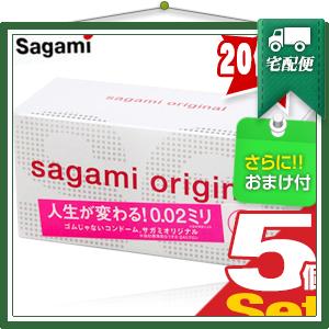 ◆「男性向け避妊用コンドーム」相模ゴム工業 サガミオリジナル0.02(20個入り) x5個 『プラス選べるおまけ付』 ※完全包装でお届け致します。【smtb-s】