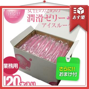 ◆「あす楽対象」「潤滑ゼリー/ローション」アイスルーケア(aisuru care) 120本入り(化粧箱) 業務用 『プラス選べるおまけ付』 ※完全包装でお届け致します。【smtb-s】【HLS_DU】