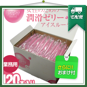 ◆「潤滑ゼリー/ローション」アイスルーケア(aisuru care) 120本入り(化粧箱) 業務用 『プラス選べるおまけ付』 ※完全包装でお届け致します。【smtb-s】