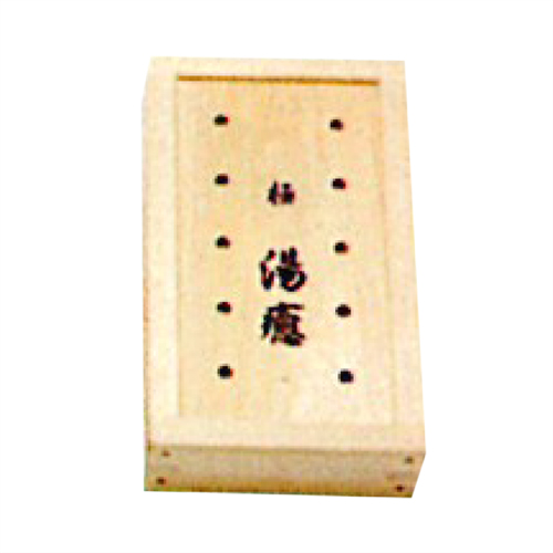 「家庭用入浴器具」極 湯癒(ゆゆ) 中判 155x235x70mm 【smtb-s】