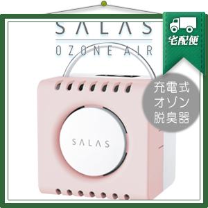 「充電式オゾン脱臭機」OZONE AIR SALAS(オゾンエアー サラス)SA-1