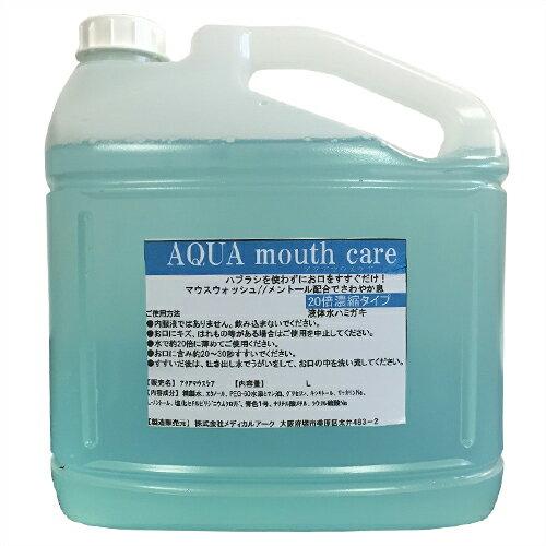 『ホテルアメニティ』業務用洗口液 マウスウォッシュ アクアマウスケア (AQUA mouth care) 20倍濃縮タイプ 5Lx4個セット (詰め替えコック付き) 【smtb-s】