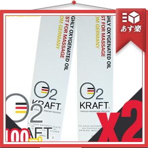 『あす楽対象』『ドイツのマッサージオイル』オーツークラフト (O2 KRAFT) 100mlx2個セット 【smtb-s】