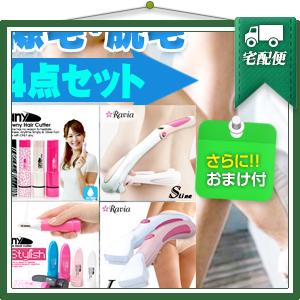 ◆「当店オリジナル企画!」除毛・脱毛 4点セット セット! 『プラスおまけ付き』 ※完全包装でお届け致します。