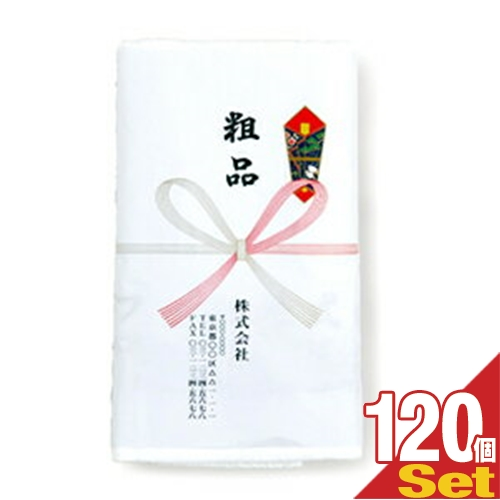 「名入れタオル:リピート用」日本製180匁白ソフトタオルx120本セット(タオル印刷なし+のし紙印刷+ポリ袋入加工) 「※こちらの商品はメーカー直送のため代引き不可商品となります。」【smtb-s】