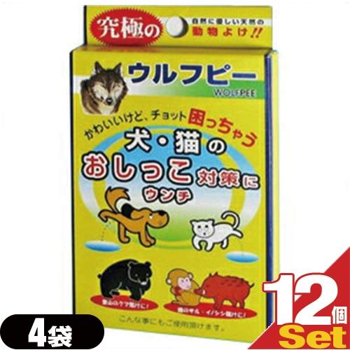 「あす楽対象」「害獣忌避用品」ウルフピー4袋[オオカミ尿100%] WOLFPEE x 12箱 【smtb-s】【HLS_DU】