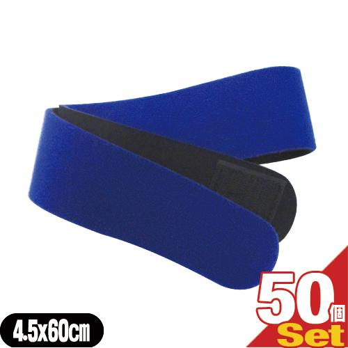 患部の固定用・荷物の結束用など、いろいろな用途にご利用していただえけます。 『正規代理店』『腰部固定帯』『サポーター・バンテージ』サンポー マジックベルトR ロイヤルブルー 小(4.5x60cm)x50個セット(SM-257B) 【smtb-s】