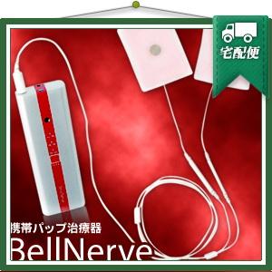 「携帯パップ治療器」ベルナーヴ(BelleNerve)「SE-453」 『プラス選べるおまけ付』【smtb-s】