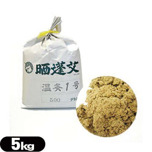 「正規代理店」温灸1号 温灸用(5kg)【smtb-s】