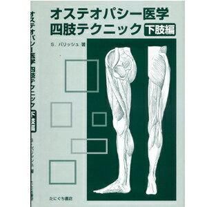 オステオパシー医学四肢テクニック「下肢編」(SC-263)