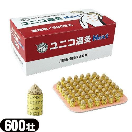 ユニコ温灸 NEXT(600壮入り)【smtb-s】