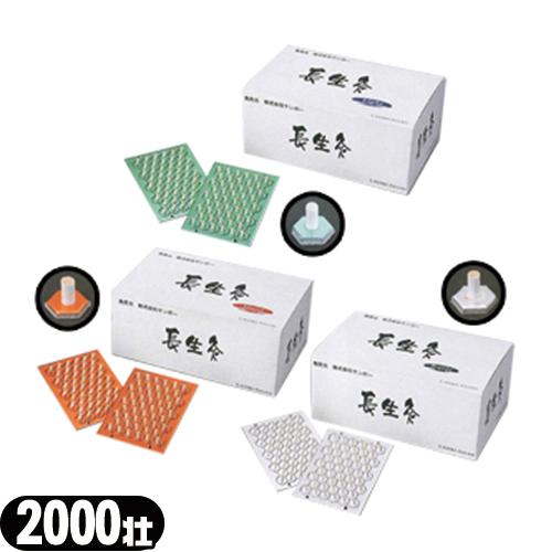 (YAMASYO) 長生灸 2000壮(ちょうせいきゅう)レギュラー・ライト・ハードの3種類です 『プラス選べるおまけ付』【smtb-s】