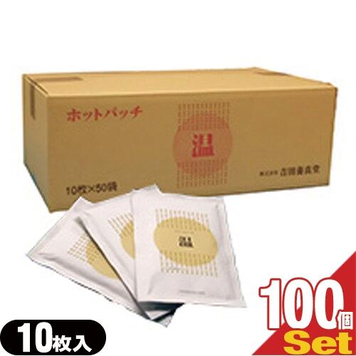 『ショウガ粉末使用』ホットパッチ 10x14cm(1袋10枚入り) x100個(2ケース売り) 【smtb-s】
