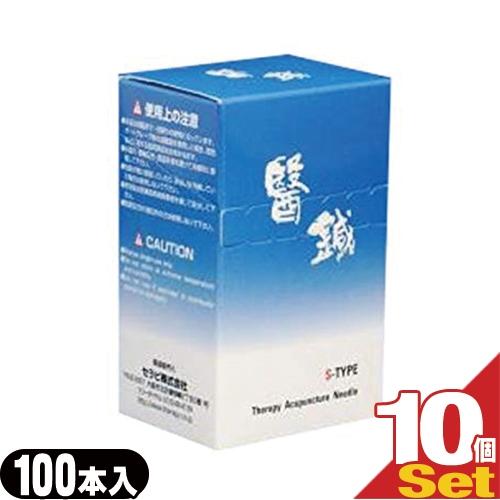 「メディカル総合カタログ製品」 日本全国 送料無料 「セラピ」醫鍼 いしん Sタイプ x10箱-体に優しい ノンシリコン 100本入 smtb-s 使い勝手の良い