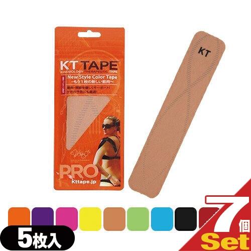 『あす楽発送 ポスト投函!』『送料無料』『キネシオロジーテープ』パウチタイプ KT TAPE PRO(ケーティーテーププロ) 5枚入 x 7個(アソート可能) 【ネコポス】【smtb-s】